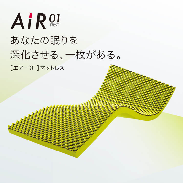 air01 あなたの眠りを深化させる、一枚がある。[エアー01]マットレス
