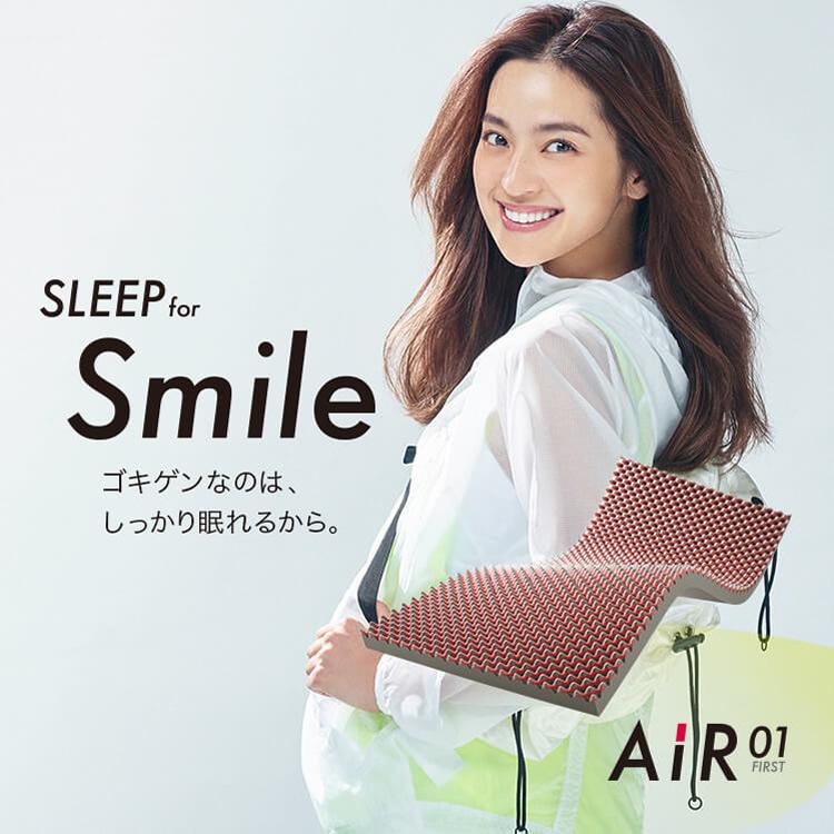 sleep for smile ゴキゲンなのは、しっかり眠れるから。