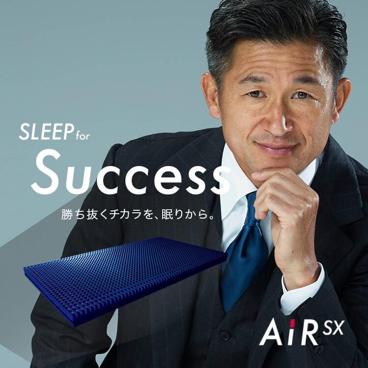 sleep for success 勝ち抜く力を、眠りから。